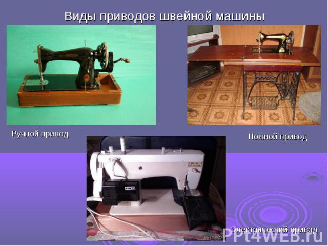 Виды приводов швейной машиныРучной приводНожной приводЭлектрический привод