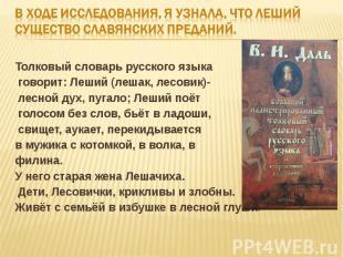 В ходе исследования, я узнала, что Леший существо славянских преданий.Толковый с