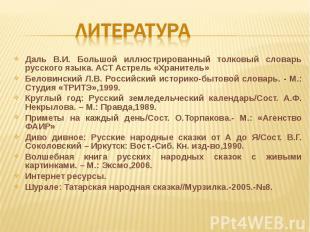 ЛитератураДаль В.И. Большой иллюстрированный толковый словарь русского языка. АС