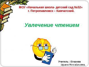 МОУ «Начальная школа- детский сад №52»г. Петропавловск – Камчатский. Увлечение ч