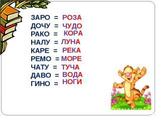 ЗАРО = ДОЧУ =РАКО =НАЛУ =КАРЕ =РЕМО =ЧАТУ =ДАВО =ГИНО =