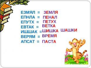 ЕЗМЯЛ =ЕПНЛА =ЕПУТХ =ЕВТАК =ИШШАК =ВЕРЯМ =АПСАТ =