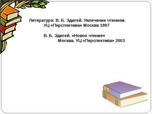 Литература: В. Б. Эдигей. Увлечение чтением.УЦ «Перспектива» Москва 1997В. Б. Эд