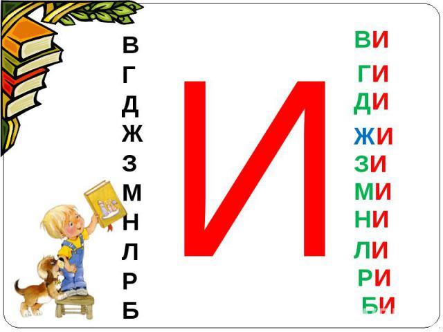 ВГДЖЗМНЛРБ