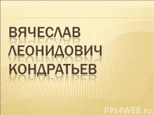 Вячеслав Леонидович Кондратьев
