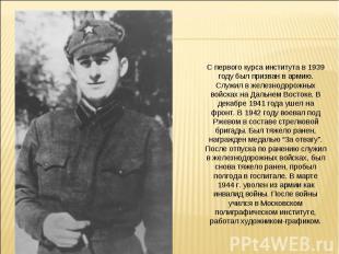 С первого курса института в 1939 году был призван в армию. Служил в железнодорож