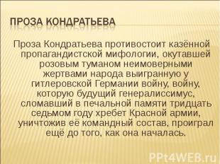 Проза КондратьеваПроза Кондратьева противостоит казённой пропагандистской мифоло