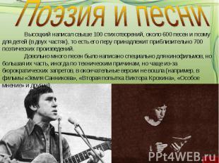 Поэзия и песниВысоцкий написал свыше 100 стихотворений, около 600 песен и поэму