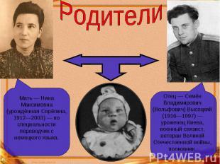 РодителиМать — Нина Максимовна (урождённая Серёгина, 1912—2003) — по специальнос