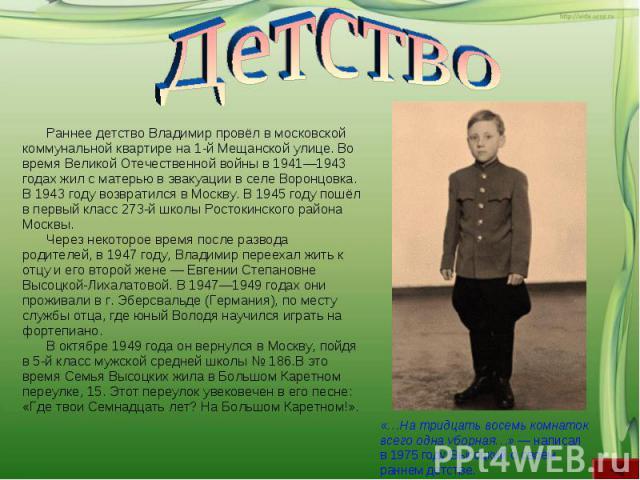 ДетствоРаннее детство Владимир провёл в московскойкоммунальной квартире на 1-й Мещанской улице. Вовремя Великой Отечественной войны в 1941—1943годах жил с матерью в эвакуации в селе Воронцовка.В 1943 году возвратился в Москву. В 1945 году пошёлв пер…