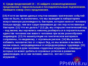 8. Среди предложений 10 – 15 найдите сложноподчиненное предложение с параллельны