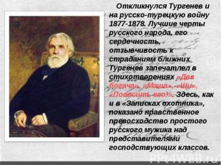 Откликнулся Тургенев и на русско-турецкую войну 1877-1878. Лучшие черты русского