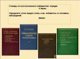 Словарь-это вся вселенная в алфавитном порядке. А.Франс.Определите точно каждое