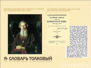 Впервые определение толковому словарю дал Владимир Иванович Даль. Загляните в сл