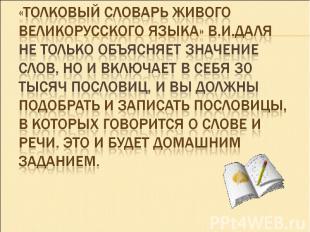 «Толковый словарь живого великорусского языка» В.И.Даля не только объясняет знач