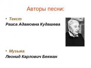 Авторы песни:ТекстРаиса Адамовна КудашеваМузыкаЛеонид Карлович Бекман