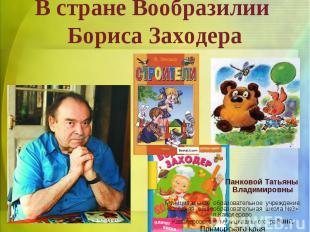 В стране Вообразилии Бориса Заходера Панковой Татьяны Владимировны Муниципальное