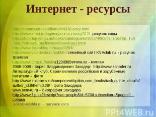 Интернет - ресурсыhttp://dreamworlds.ru/flame/44378-sovy.htmlhttp://www.xrest.ru