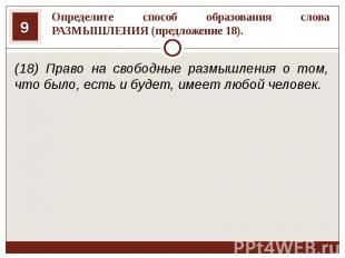 Определите способ образования слова РАЗМЫШЛЕНИЯ (предложение 18).(18) Право на с