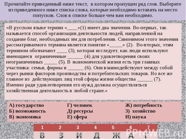 Прочитайте приведенный ниже текст, в котором пропущен ряд слов. Выберите из приведенного ниже списка слова, которые необходимо вставить на место попусков. Слов в списке больше чем вам необходимо.«В русском языке термин «____»(1) имеет два значения. …