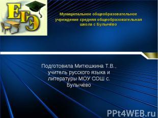 Муниципальное общеобразовательное учреждение средняя общеобразовательная школа с