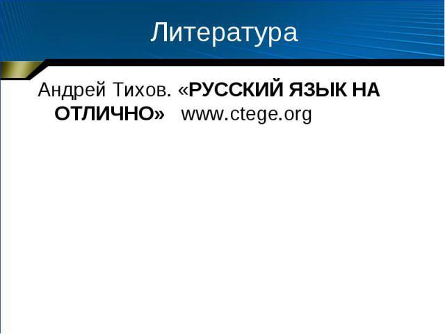 ЛитератураАндрей Тихов. «РУССКИЙ ЯЗЫК НА ОТЛИЧНО» www.ctege.org