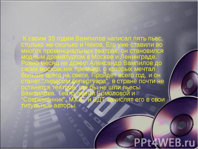 К своим 35 годам Вампилов написал пять пьес, столько же сколько и Чехов. Его уже ставили во многих провинциальных театрах, он становился модным драматургом в Москве и Ленинграде. Ровно месяц не дожил Александр Вампилов до своих московских премьер, …
