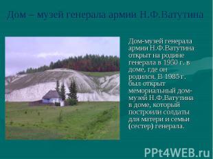 Дом – музей генерала армии Н.Ф.Ватутина Дом-музей генерала армии Н.Ф.Ватутина от