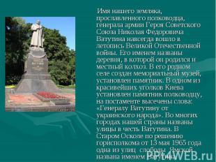 Имя нашего земляка, прославленного полководца, генерала армии Героя Советского С