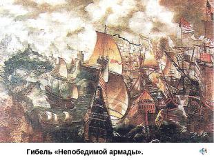 Гибель «Непобедимой армады».