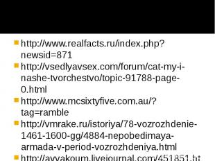 http://www.realfacts.ru/index.php?newsid=871http://vsedlyavsex.com/forum/cat-my-