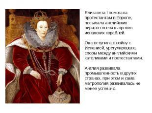 Елизавета I помогала протестантам в Европе, посылала английских пиратов воевать