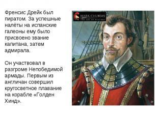 Френсис Дрейк был пиратом. За успешные налёты на испанские галеоны ему было прис