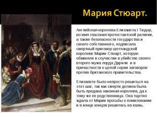 Мария Стюарт.Английская королева Елизавета I Тюдор, во имя спасения протестантск