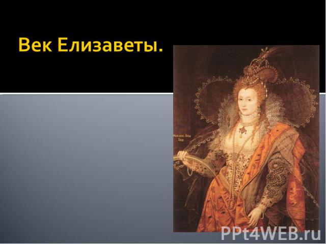 Век Елизаветы