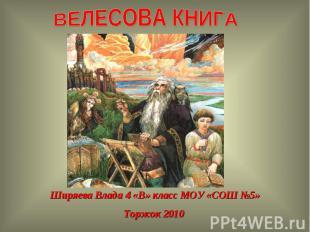 Велесова книга Ширяева Влада 4 «В» класс МОУ «СОШ №5»Торжок 2010
