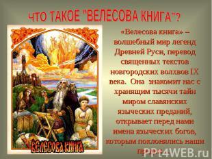 """ЧТО ТАКОЕ """"ВЕЛЕСОВА КНИГА""""?«Велесова книга» – волшебный мир легенд Древней Руси,"""