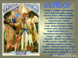 БЕЛБОГБелбог у славян - воплощение света, божество добра, удачи , счастья, блага