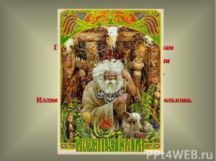 Презентация создана по материалам иллюстрированной энциклопедии «Русские легенды