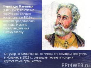 Фернандо Магеллан (1480-1521) возглавил первую экспедицию вокруг света в 1519 г.