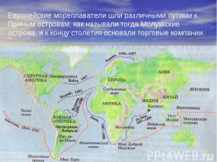 Европейские мореплаватели шли различными путями к Пряным островам, как называли