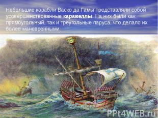 Небольшие корабли Васко да Гамы представляли собой усовершенствованные каравеллы