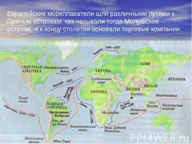 Европейские мореплаватели шли различными путями к Пряным островам, как называли тогда Молуккские острова, и к концу столетия основали торговые компании.