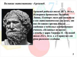 Великие математики древности класс Презентация слайда 2 Великие математики Архимед Архимед родился около 287 г до н э