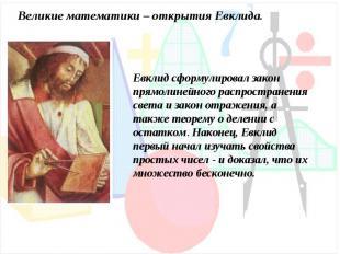 Великие математики древности класс Презентация слайда 6 Великие математики открытия Евклида Евклид сформулировал закон прямолинейного