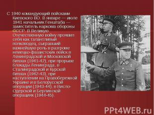 С 1940 командующий войсками Киевского ВО. В январе — июле 1941 начальник Генштаб