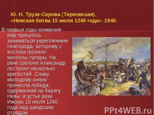 Ю. Н. Трузе-Серова (Терновская). «Невская битва 15 июля 1240 года». 1940.В первы