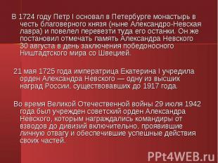 В 1724 году Петр I основал в Петербурге монастырь в честь благоверного князя (ны