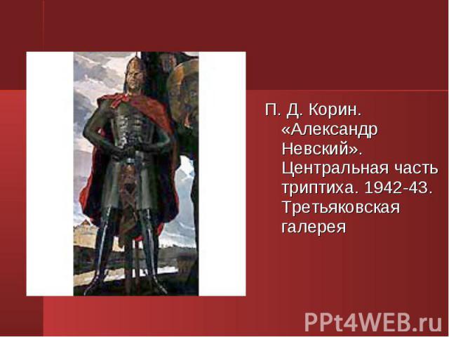 П. Д. Корин. «Александр Невский». Центральная часть триптиха. 1942-43. Третьяковская галерея