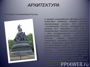 АРХИТЕКТУРАВ центре новгородского Детинца высится необычный памятник, общими чер